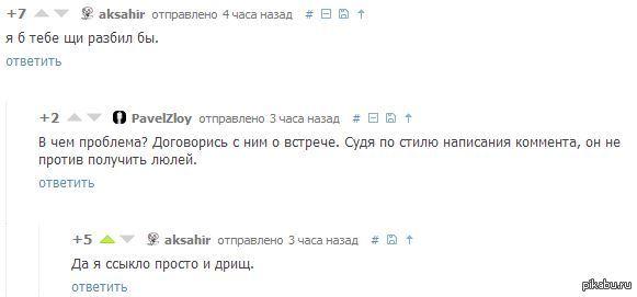 """Честный человек. Вообще уважаю честность, особенно в интернете  <a href=""""http://pikabu.ru/story/dama_za_rulem_2605706#comment_33039296"""">#comment_33039296</a>"""