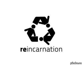 Реинкарнация Так оно и есть)))
