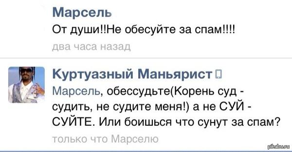 Руске езык