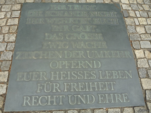 Мемориал в Берлине посвящённый людям которые сопротивлялись с режимом фашистского национал-социализма.  Перевод: Вы не терпели посрамления.   Вы сопротивлялись.   Вы даровали вечно бдительный символ перемен,  пожертвовав свой страстные жизнь за свободу,  справедливость и ч