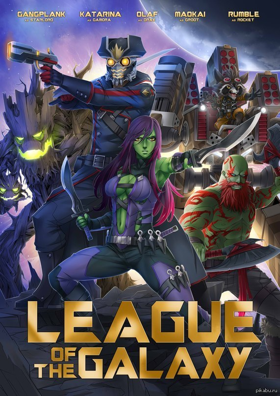 League of the Galaxy
