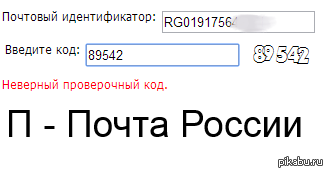 Почта России троллит. Частенько такое бывает, уже не смешно.