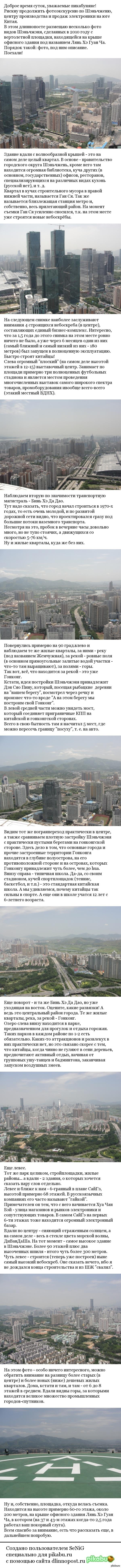 Шэньчжэнь с высоты птичьего полёта. Продолжение серии фотоэкскурсий по южнокитайскому городу и его окрестностям.