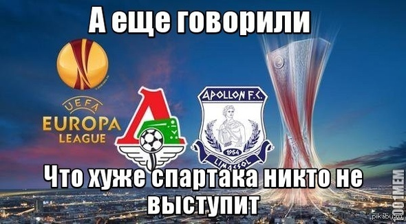 Локомотив-Аполлон  1-4 Все это очень печально...