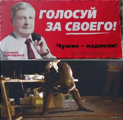выборы в Красноярске заставляют грустить Чужого