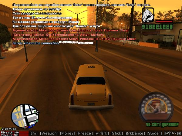 Другу не понравились админы и он решил сделать подлость  (San Andreas Multiplayer)