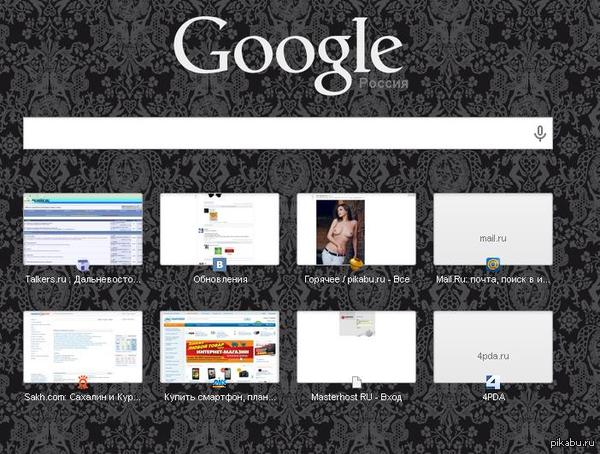Chrome знает как выбрать превью для пикабу :/ Да еще и на рабочем компьютере c: