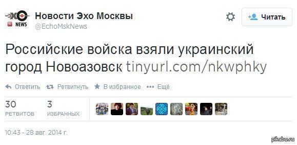 Эхо Москвы объявило Украине войну
