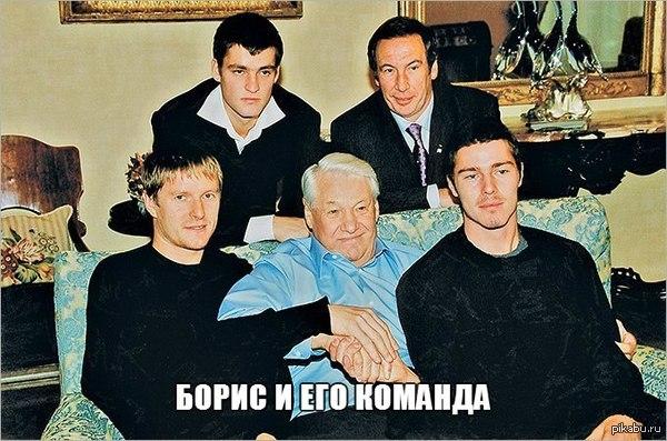 """У Ельцина был свой Соул Гудман Личный """"адвокат"""" Борис Николаевича"""
