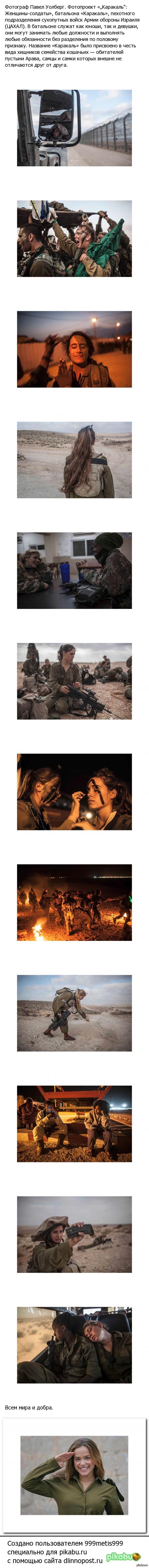 Девушки армии Израиля.