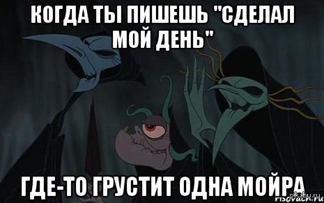 Мойры