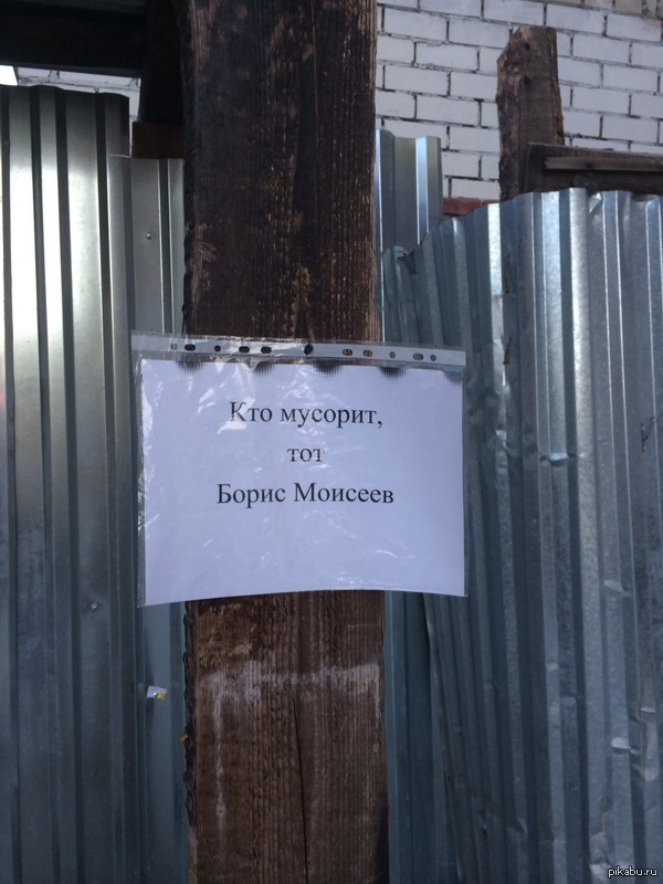 Увидел такое возле стройки... Г. Барнаул, Соц. проспект