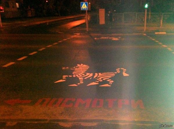Зебра нового поколения Нововведение нашей автоинспекции. Возле школ решили рисовать таких вот зебр