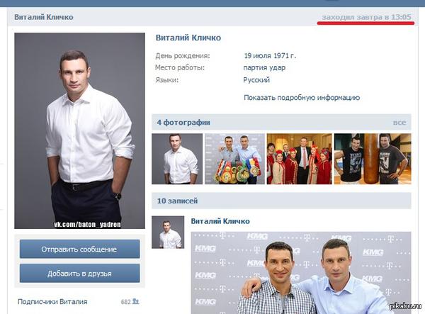 Кличко Вконтакте - завтра!