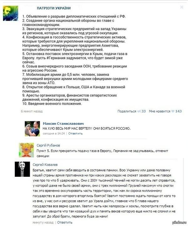 И так что требуют Укры У них там сегодня митинг какой-то.    Просто смешно.