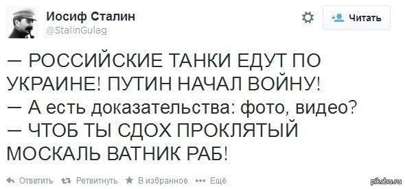 Твиттер Сталина