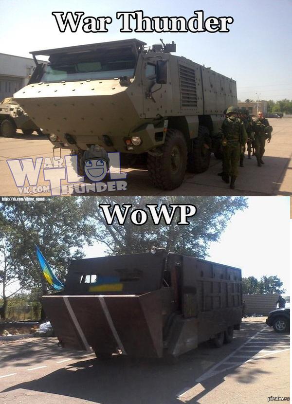 WT и WoWP