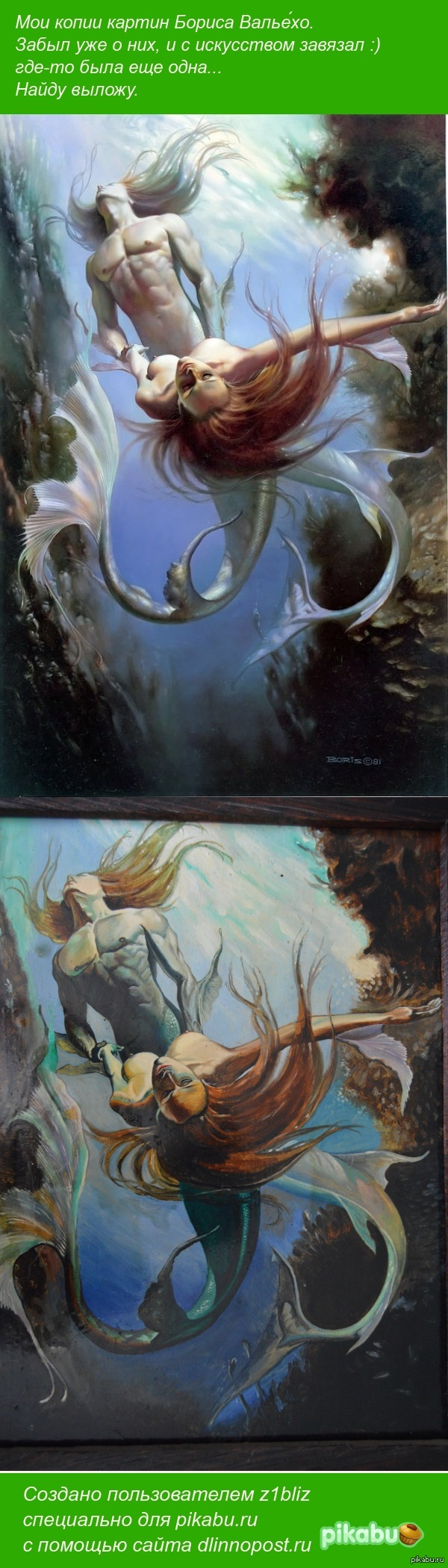 Моя копия картины Бориса Валье́хо маслом.
