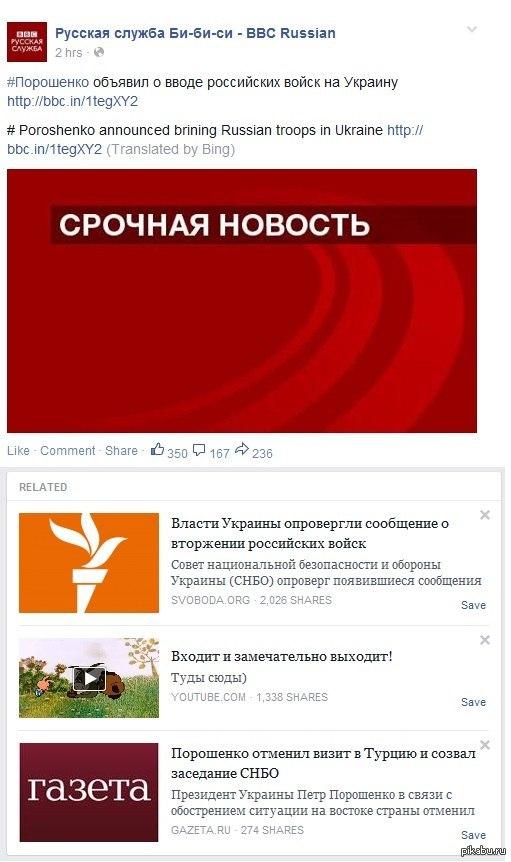 Фейсбук троллит^^