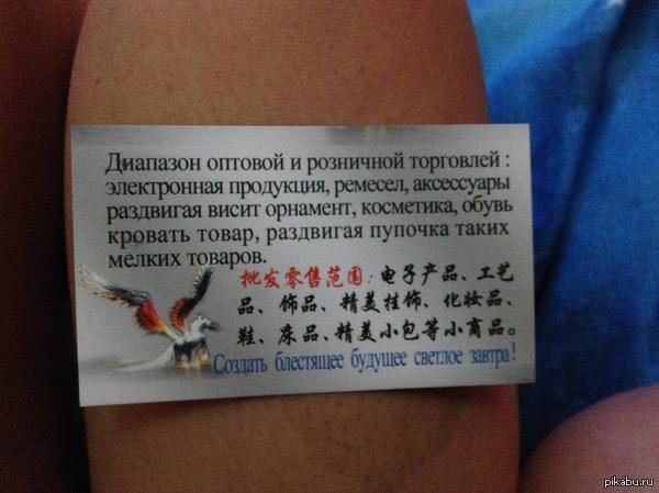 Подруга приехала из Китая и показала визитку, что ей дали