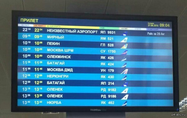 Табло аэропорта якутска прибытие