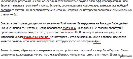 """Победа """"россиян"""" сам очень рад победе клуба своего города и все такое, но позабавило"""