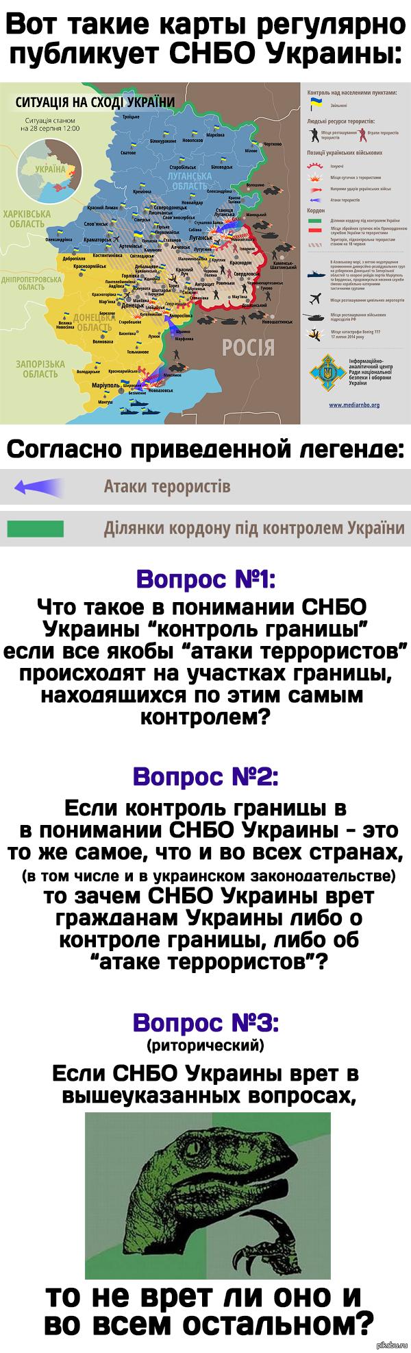 3 вопроса СНБО Украины просто включаем логику...