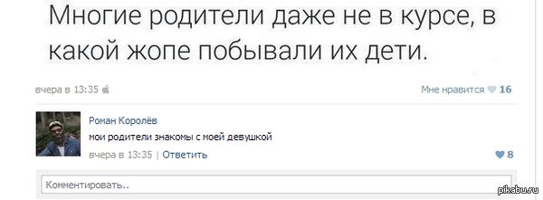 Смелый парень)