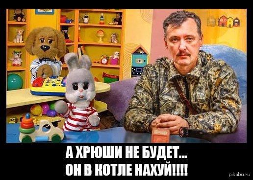 Просто юмор Ну вообще то Стрелков, запретил материться своим ополченцам, но у автора картинки такое виденье.