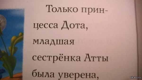 Немного неожиданно Читаю мелкой сесте на ночь, и тут такое...