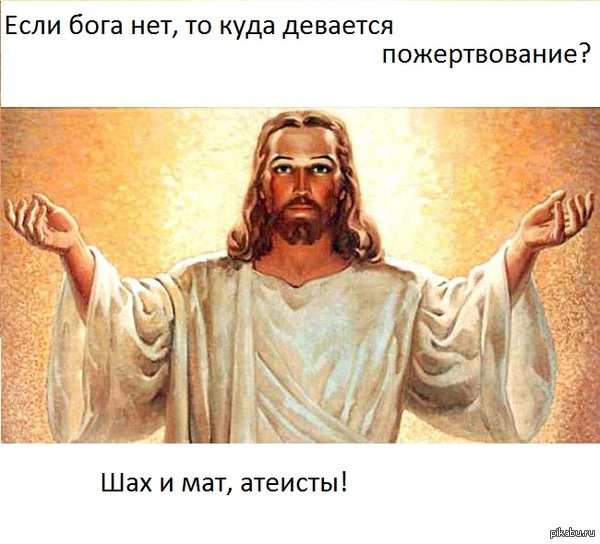 Боженька все видит