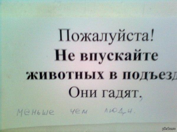"""И всё-таки меньше... :) В поддержку пятницы и тега """"моё"""" могу поделиться фотографией одной """"правки"""" предупреждения в подъезде города Волгограда :)  Грамотно зак"""
