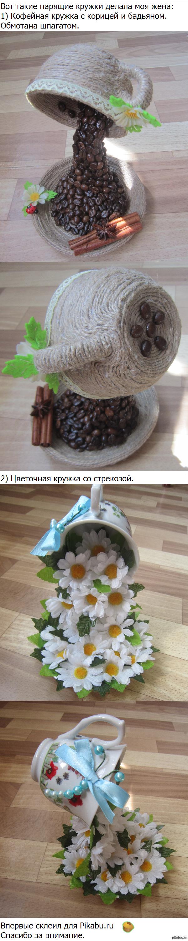 """Пятничное &quot;почти&quot; моё (жены) Продолжая тему парящих кружек <a href=""""http://pikabu.ru/story/pyatnichnoe_moyo_2615257"""">http://pikabu.ru/story/_2615257</a>"""