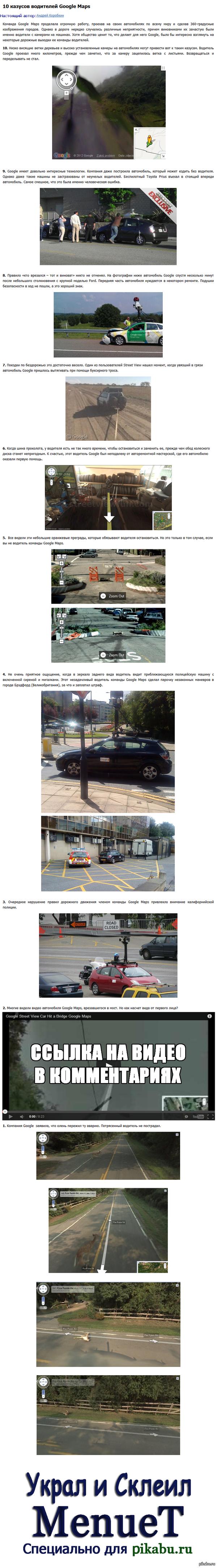 10 казусов водителей Google Maps Место для вашей рекламы.