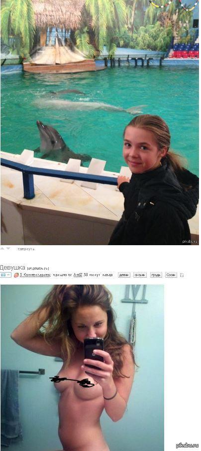 Вот такие пироги.. Сверху10летняя  девочка делится впечатлениями от дельфинария, ниже половозрелый пикабушник делится впечатлениями от увиденной  картинки с голой бабы