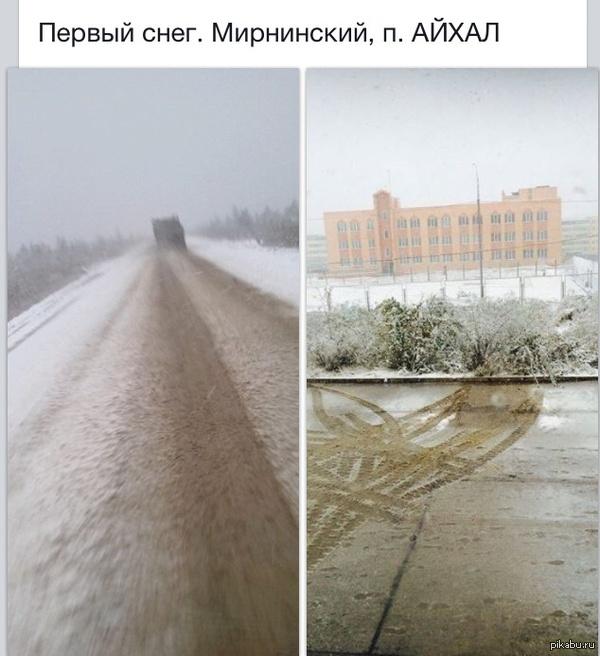 В Якутии выпал первый снег Вот так сурово и беспощадно у нас заканчивается лето