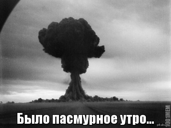 С первым испытанием первой советской ядерной бомбы! Бомбуэ!