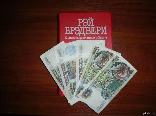 Древняя заначка Недавно решил перечитать любимую книгу и вот что нашёл, школьные годы чудесные - деньги ныкались места забывались.
