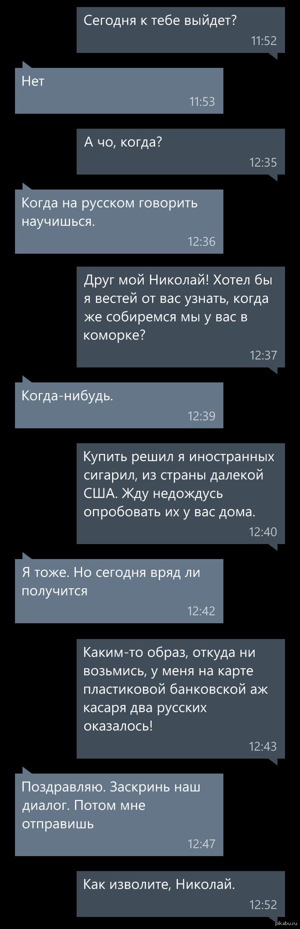 Когда на русском разговаривать научишься. Не ахти, но забавно вышло)