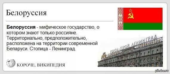 """""""Белоруссия"""" такой страны нет,кто так называют,неучи.  Неопровержимый пруф в коментариях"""