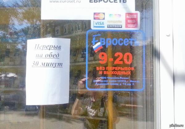 Евросеть.... Омск, ост. Магазин Заря.  Мне кажется, это чуток не правильно.