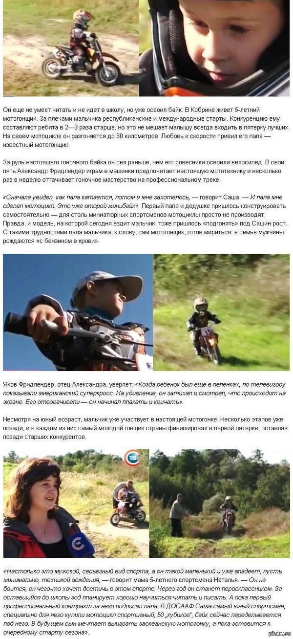 5-летний мотогонщик из Кобрина получил свой первый профессиональный контракт.