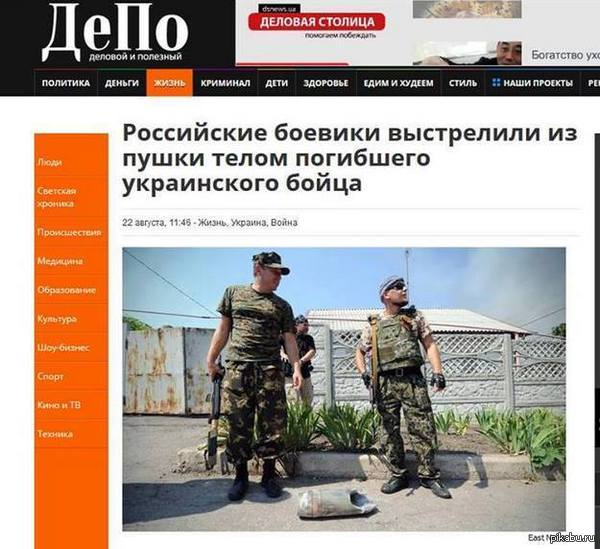 Учись, Киселёв))) http://www.depo.ua/rus/life/rossiyskie-boeviki-vystrelili-iz-pushki-telom-pogibshego-22082014114600
