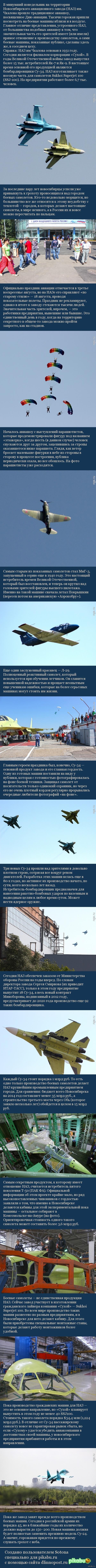 Авиашоу в Новосибирске Не моё, взято с новостного сайта Новосибирска