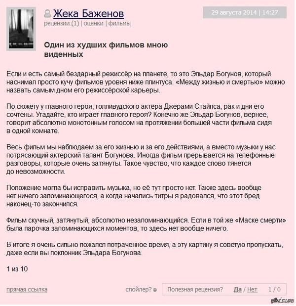 Справедливая рецензия на фильм Богунова. Это рецензия вот к этому фильму: http://www.kinopoisk.ru/film/841808/ - Между жизнью и смертью