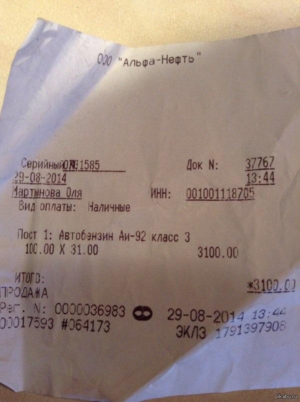 Этой мой день заехал на заправку заправить скутер, на 100 рублей то-бишь три литра залить, видать кассирша перепутала что то