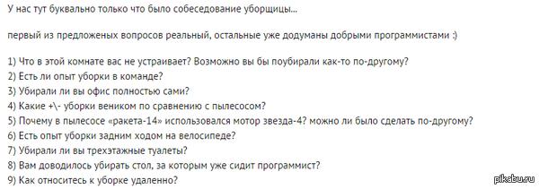 Собеседование уборщицы в ИТ компанию дописываем свои вопросы :)