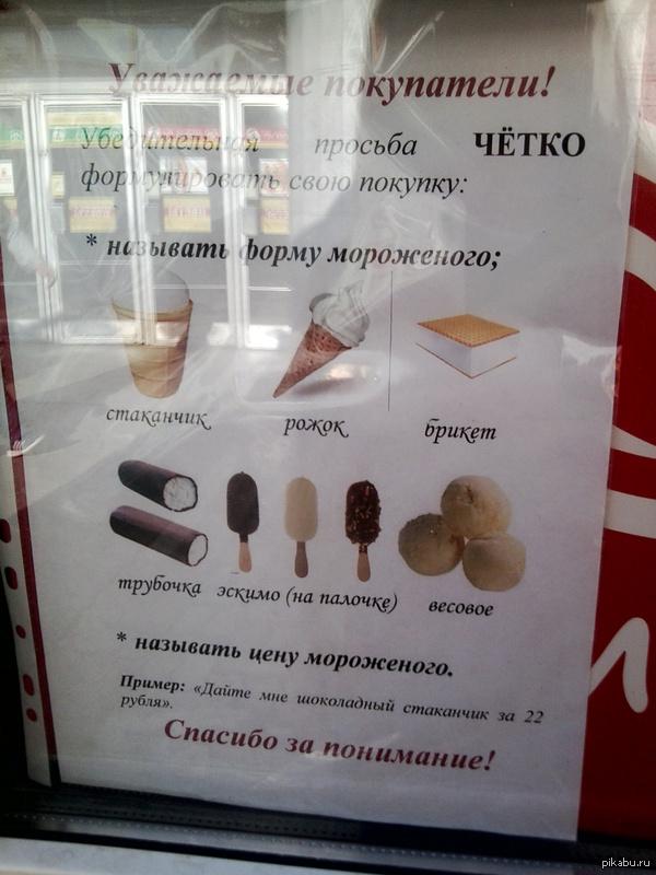 Туториал по покупке мороженого