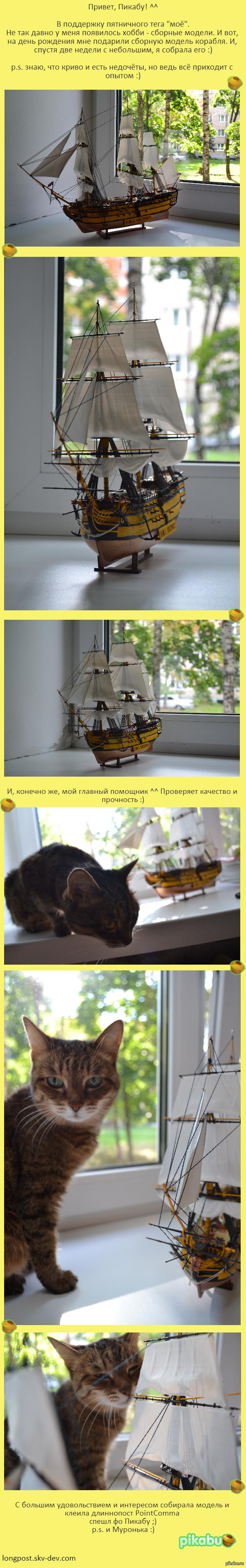 """Корабль """"H.M.S. VICTORY"""" В поддержку пятничного """"моё"""" :)"""