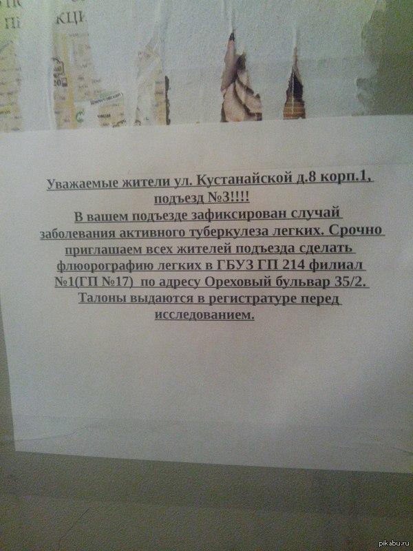 Всем Пикабушникам Москвы,а в частности района Зябликово! Обязательно сходите к врачу и проверьтесь,берегите своё здоровье!